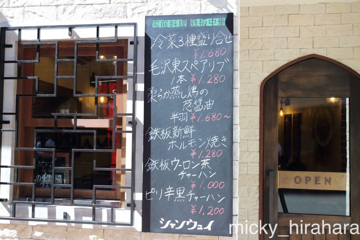 青山シャンウェイ銀座店