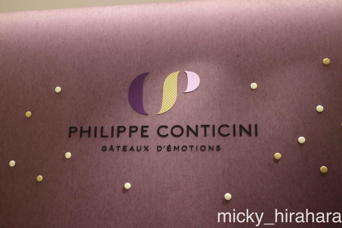 フィリップ・コンティチーニ銀座店