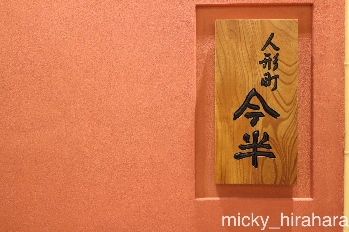 人形町今半 新宿高島屋店