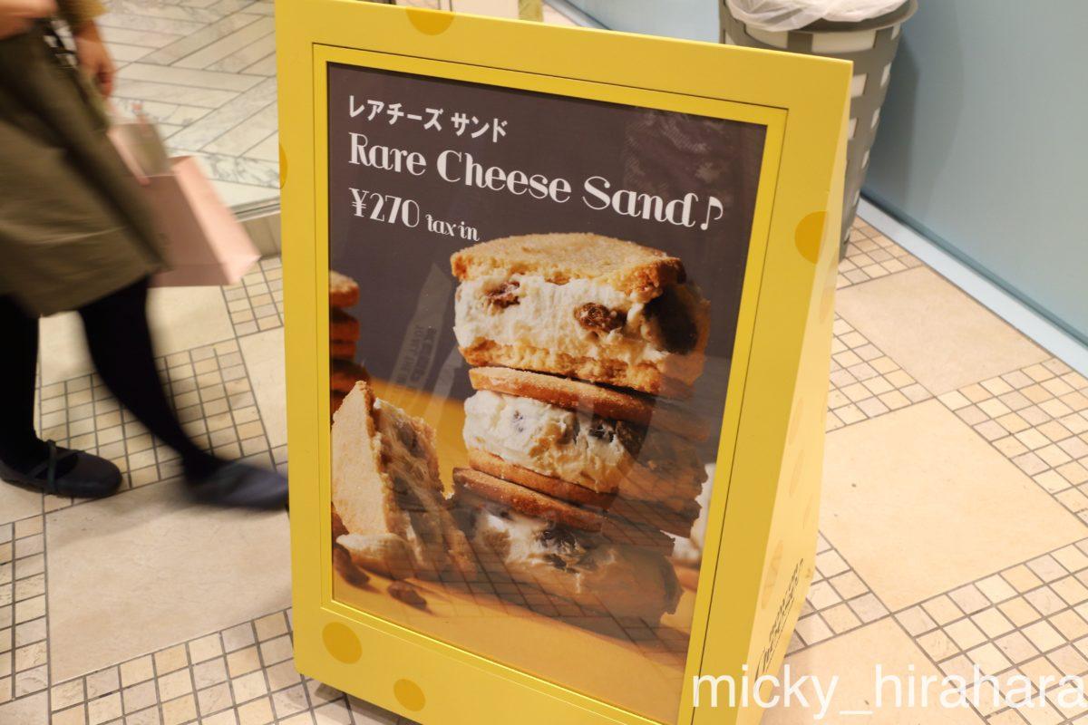 ナウオンチーズ ルミネ新宿店