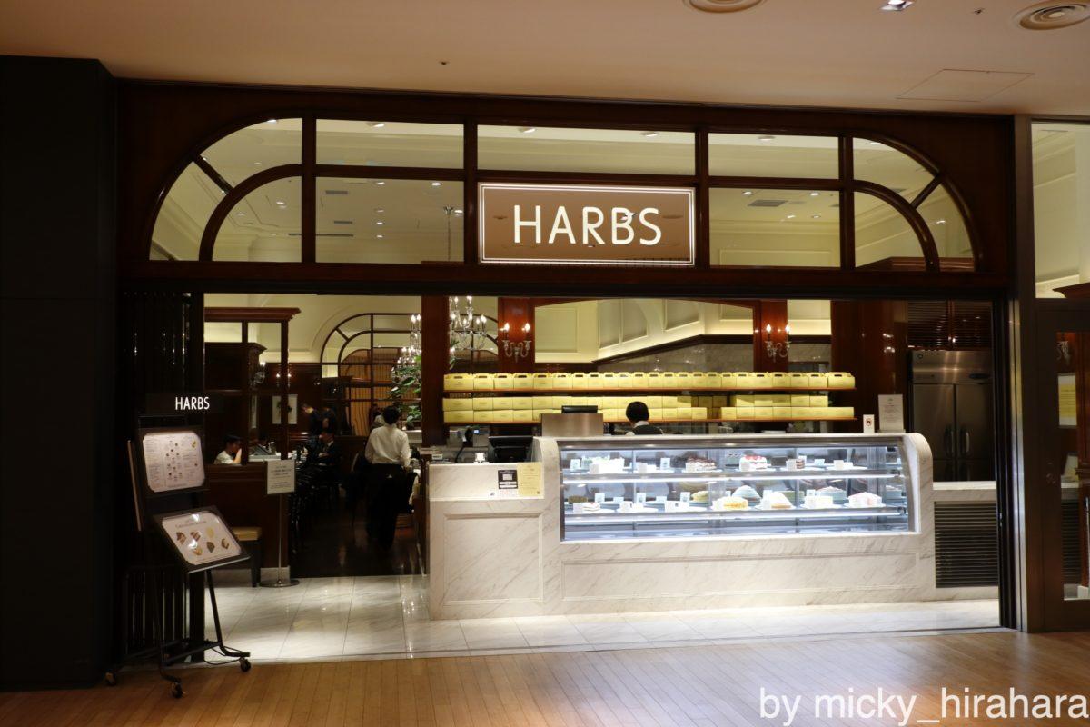 HARBS東京ミッドタウン(六本木)