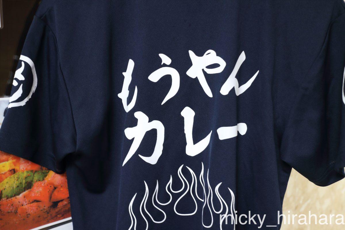 もうやんカレー246渋谷店
