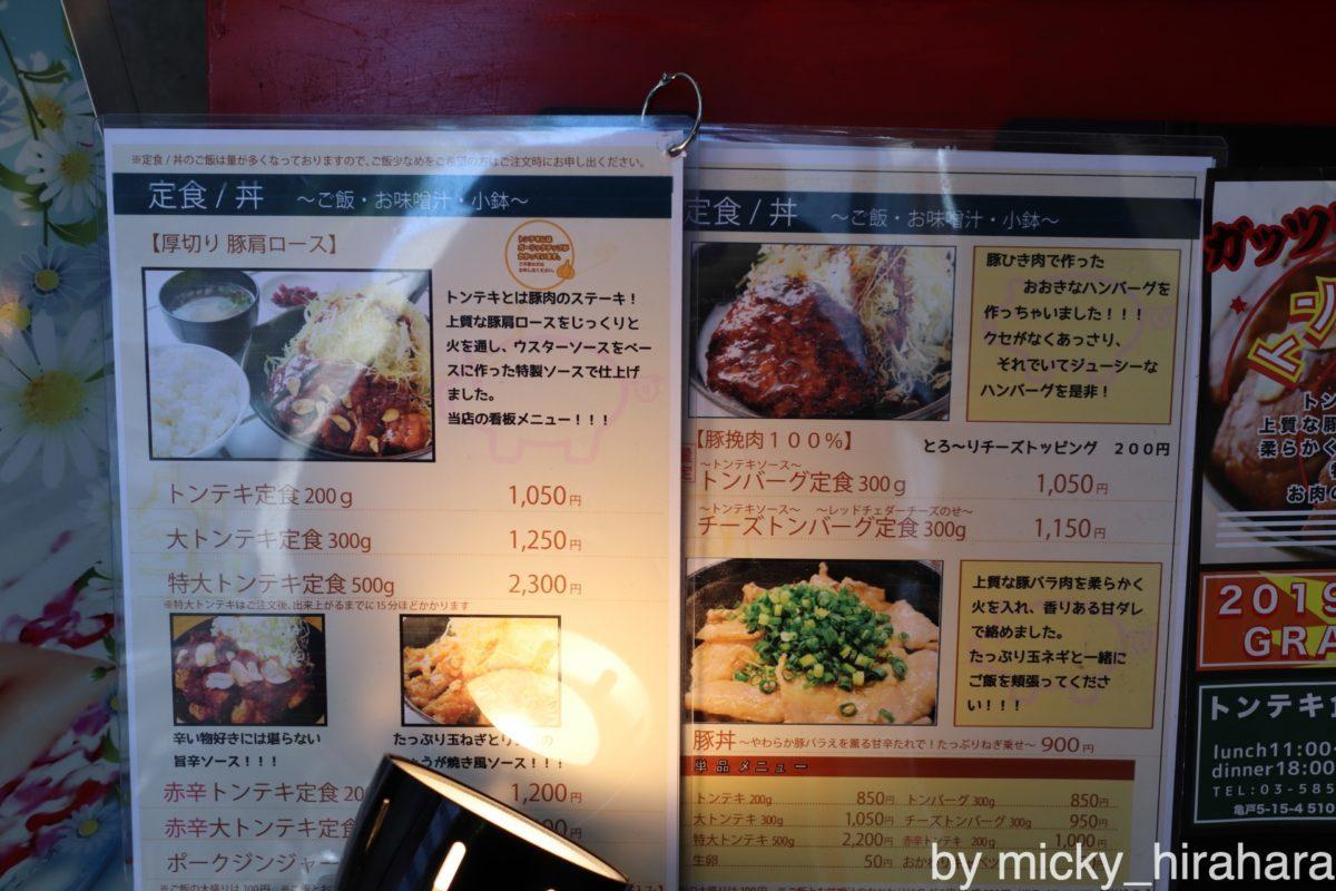 トンテキ食堂8(亀戸)