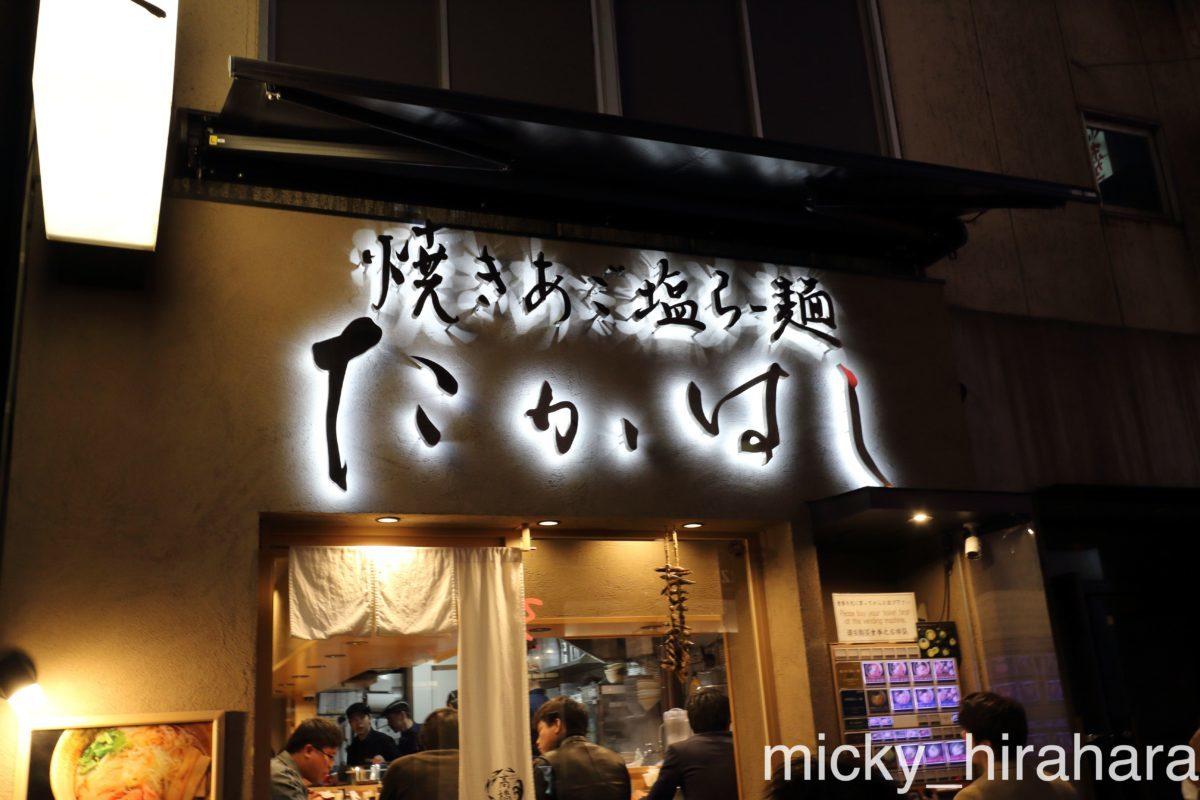 焼きあご塩らー麺たかはし銀座店